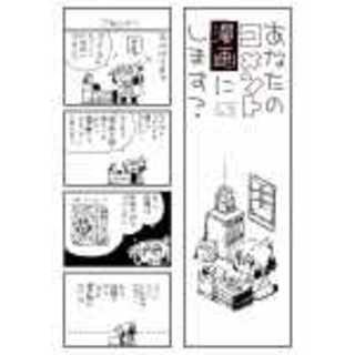 コメしま(5)