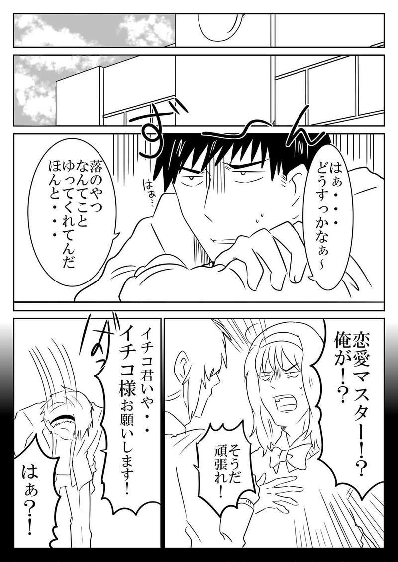 第6話(前編)