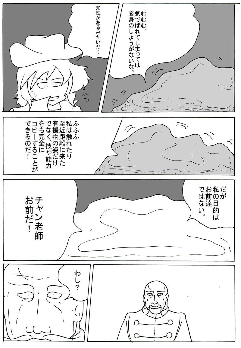 チャン老師「謎の第四話」