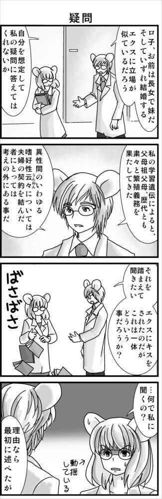 その3(ネズミ族・「どうしてしまったの」)