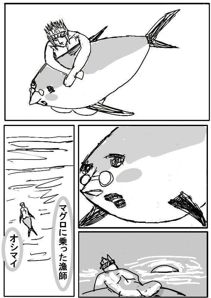 最終話 マグロに乗った漁師