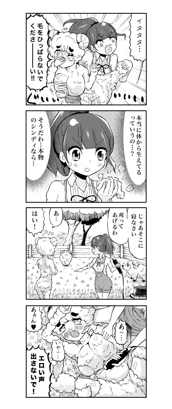 ひつじちゃんSay Good-bye