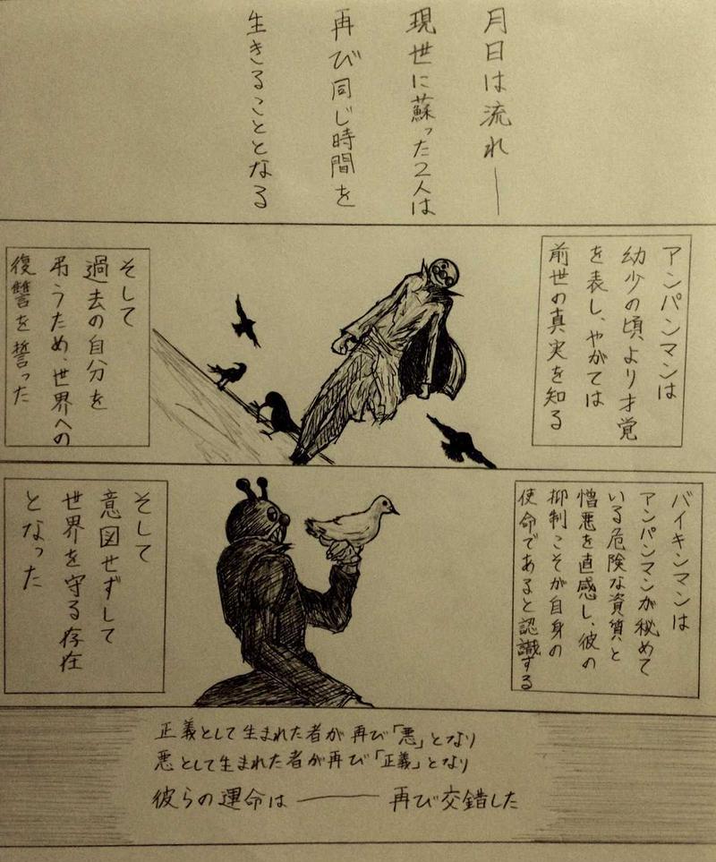 おっさんのゥチのアンパンマン・第九部