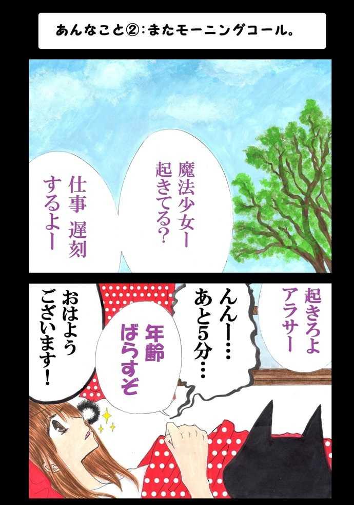 第5話 「ギャップ萌えでモテる!?」