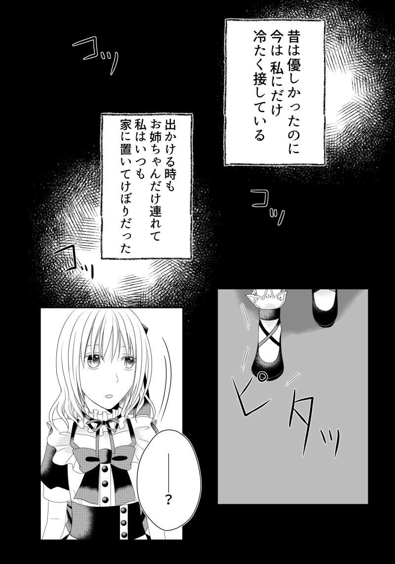 第××章~開けてはいけない場所~
