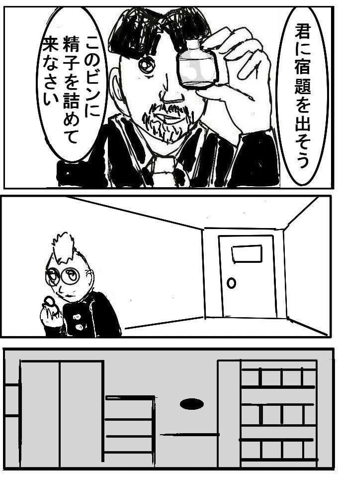第一話 コキ魂先生