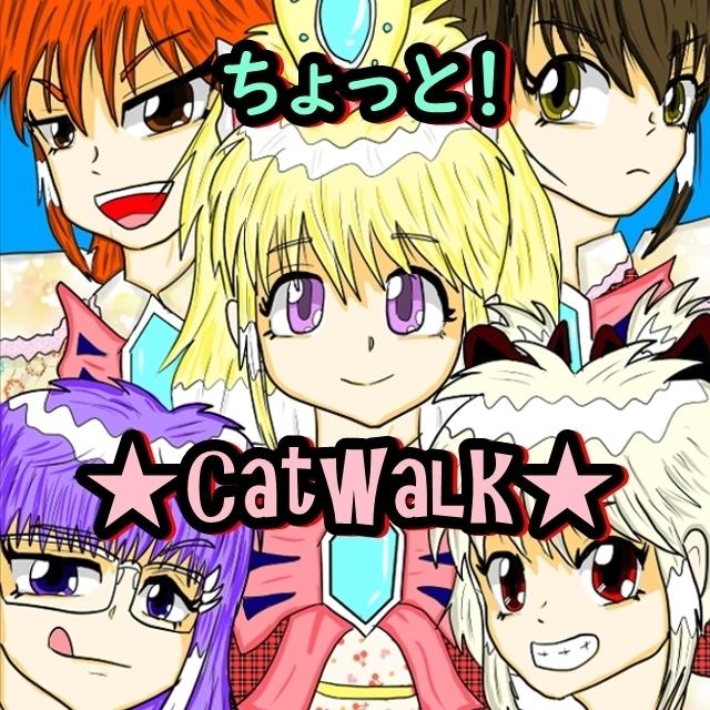 ちょっと!☆Catwalk☆