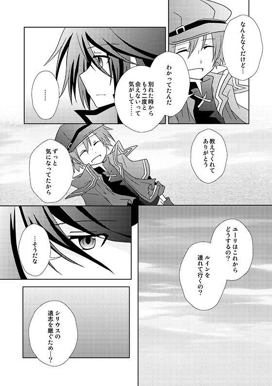episode04 『父と子』
