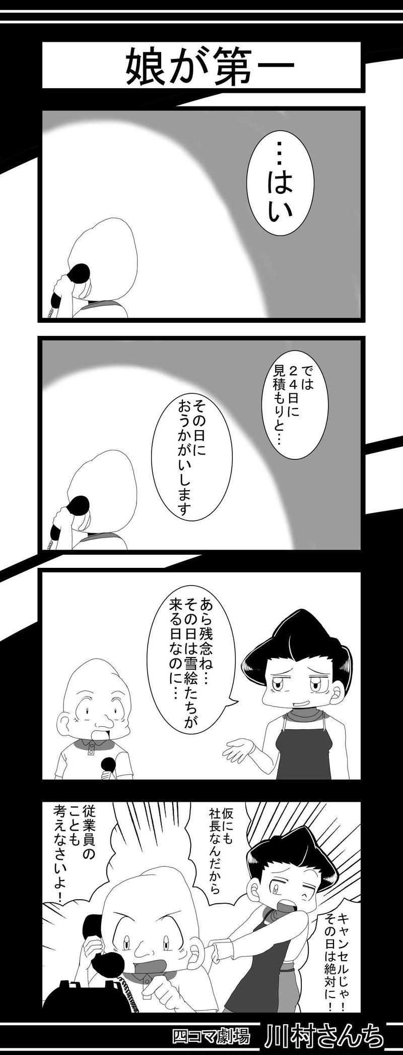 川村さんち 101話