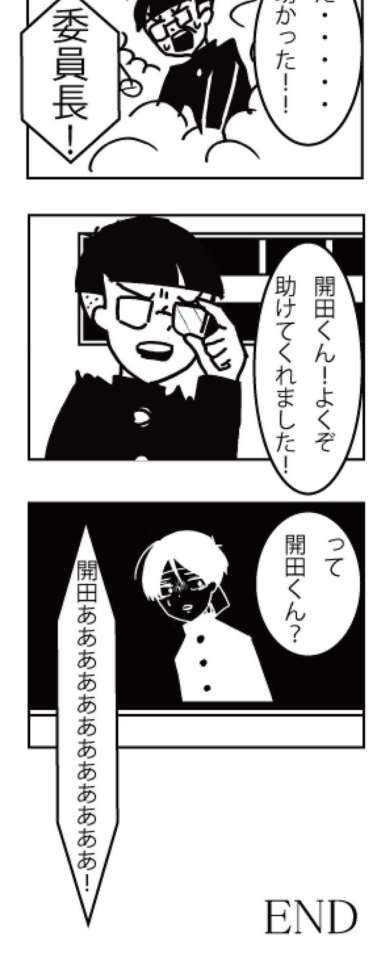 人食い黒板