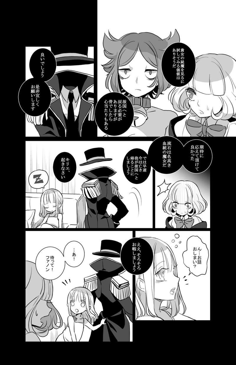 5.憂鬱な来訪者・後