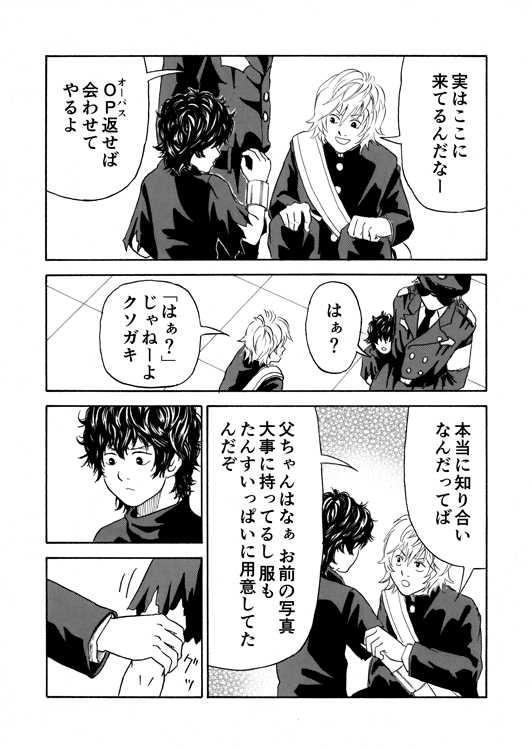 ■第9話■8歳のロード