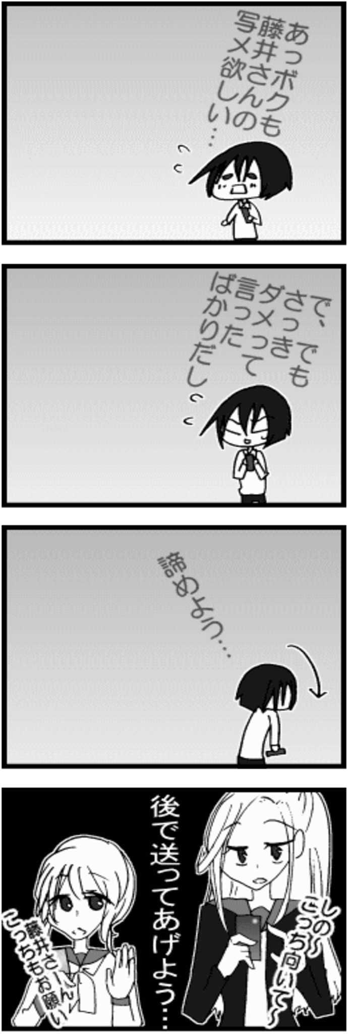 オマケ漫画「写メ」
