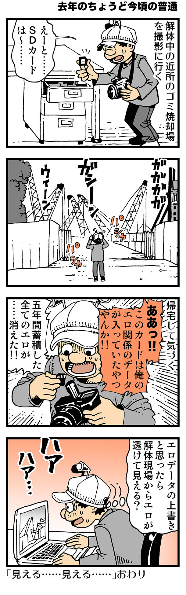 【去年のちょうど今頃の普通】消去消去消去消去!!