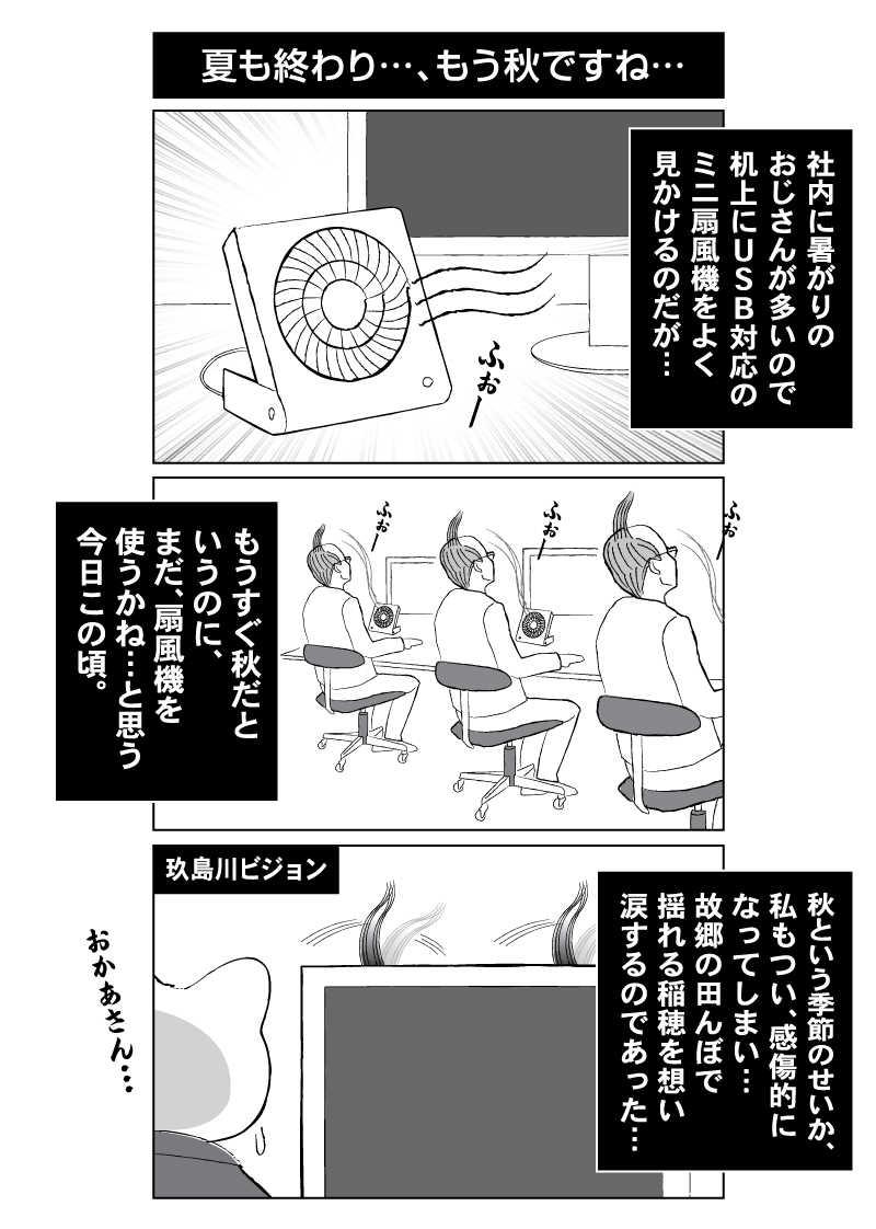 会社員 玖島川の日常 47