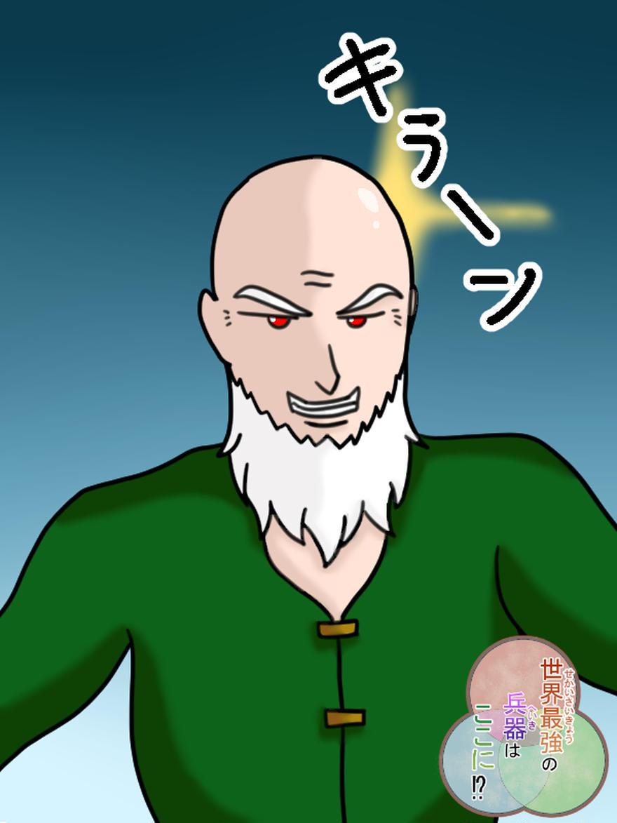 【オリキャラ】村一番の年長者の本気【せかへい】
