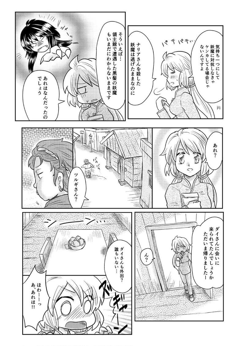 第七話【前編】