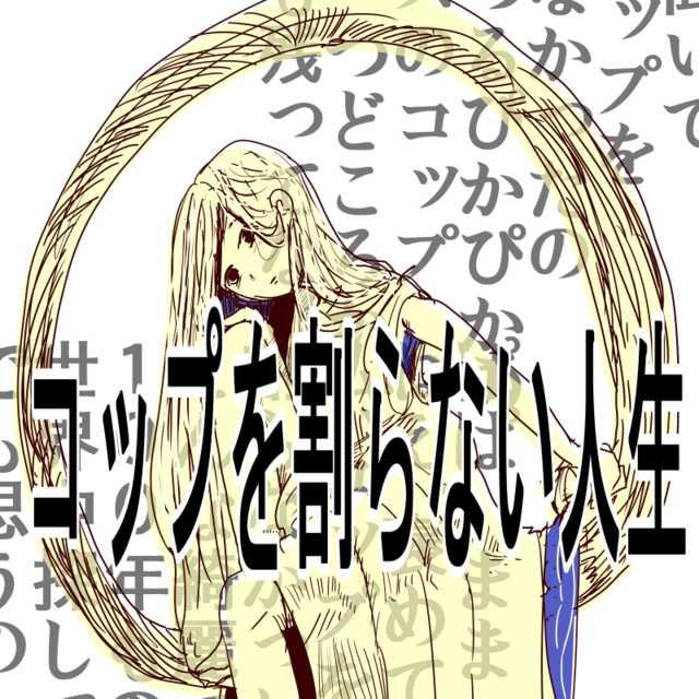 奇譚恋愛短編集