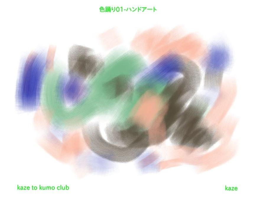 色踊り01-ハンドアート