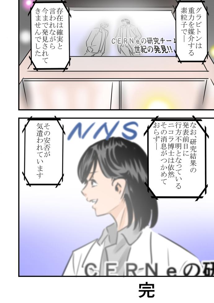 第20話(最終話)