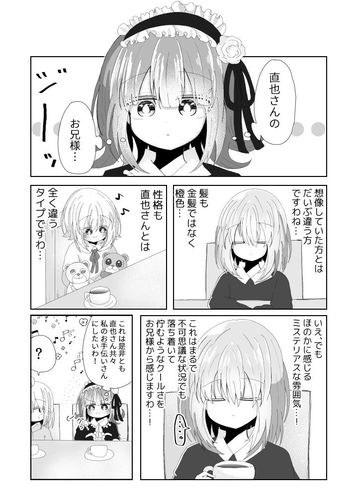 全世界折坂ワールド(仮)19話 1/2