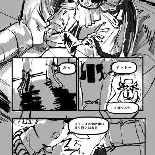 小休止漫画その1〜羊と牛〜