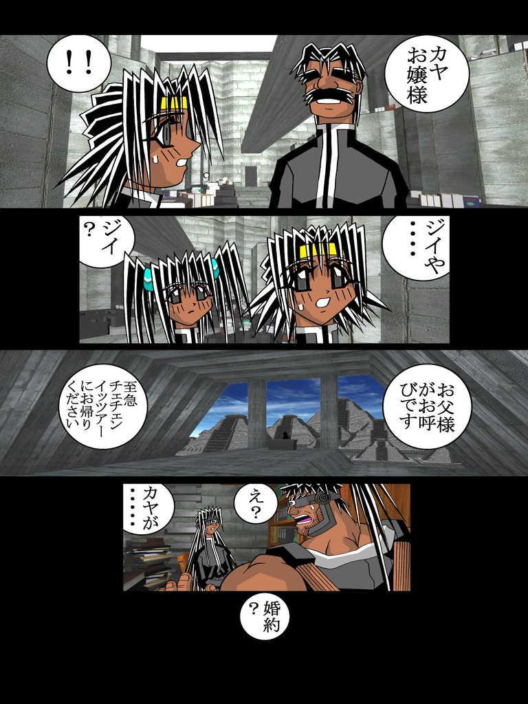 罪石師08