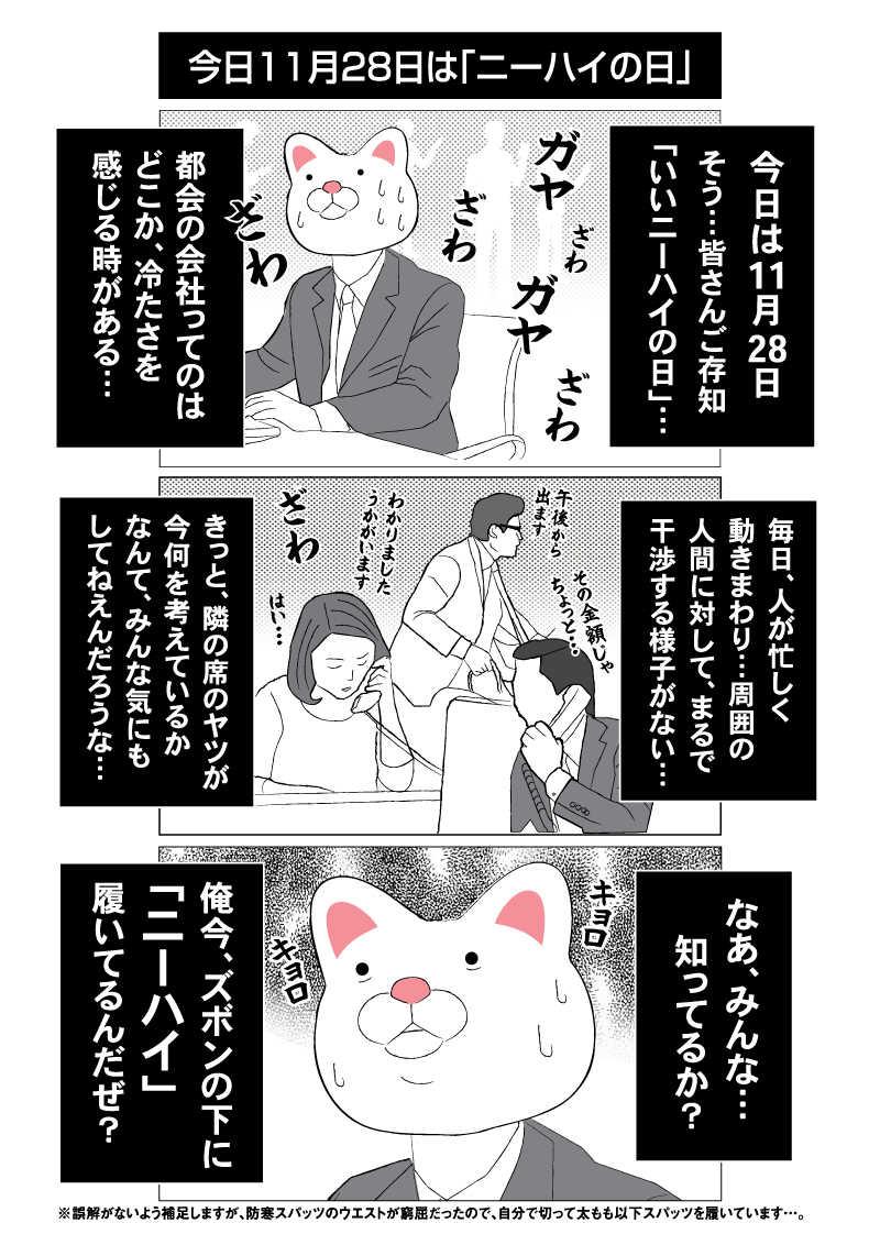 会社員 玖島川の日常 56