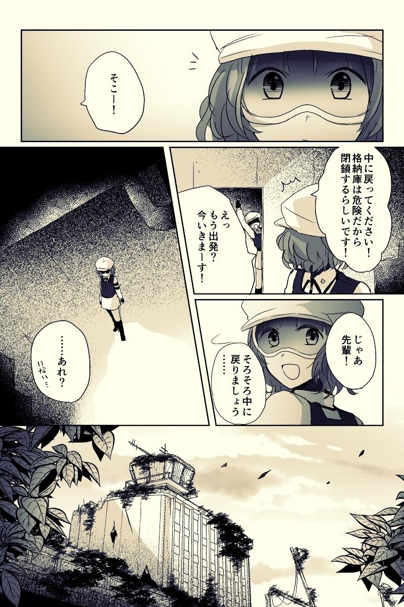 Episode-4 壊すべきもの -2-