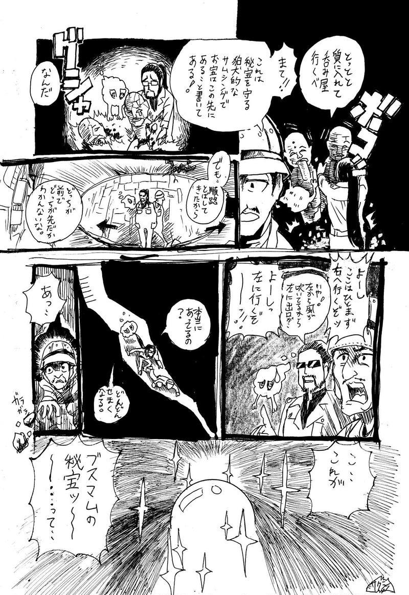 壱話4頁byサクライ