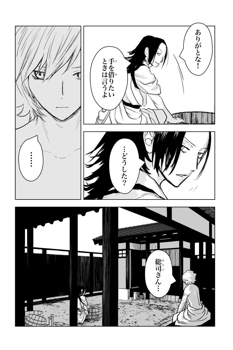 かるら〜杯中の蛇影〜5話