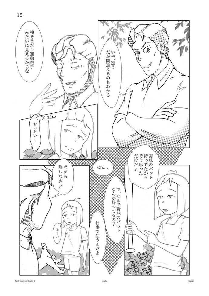 チャプター1:マコ
