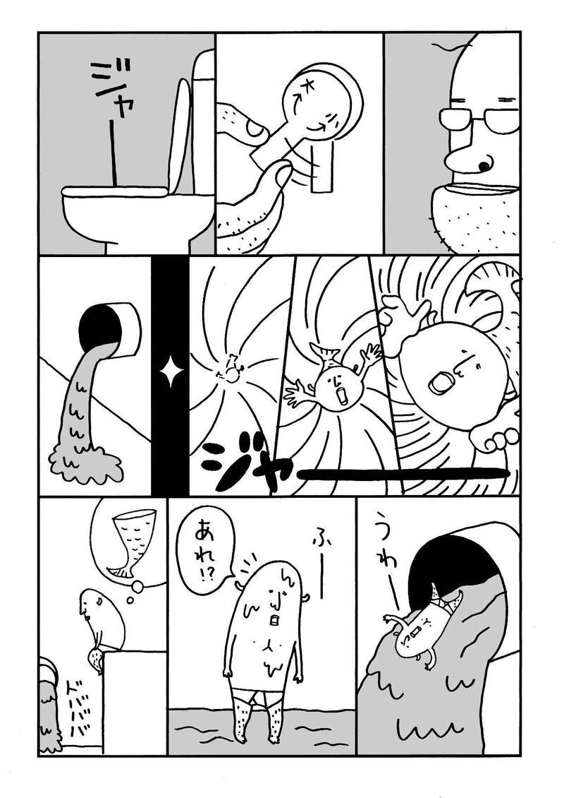 第0話 魚田さん 誕生秘話