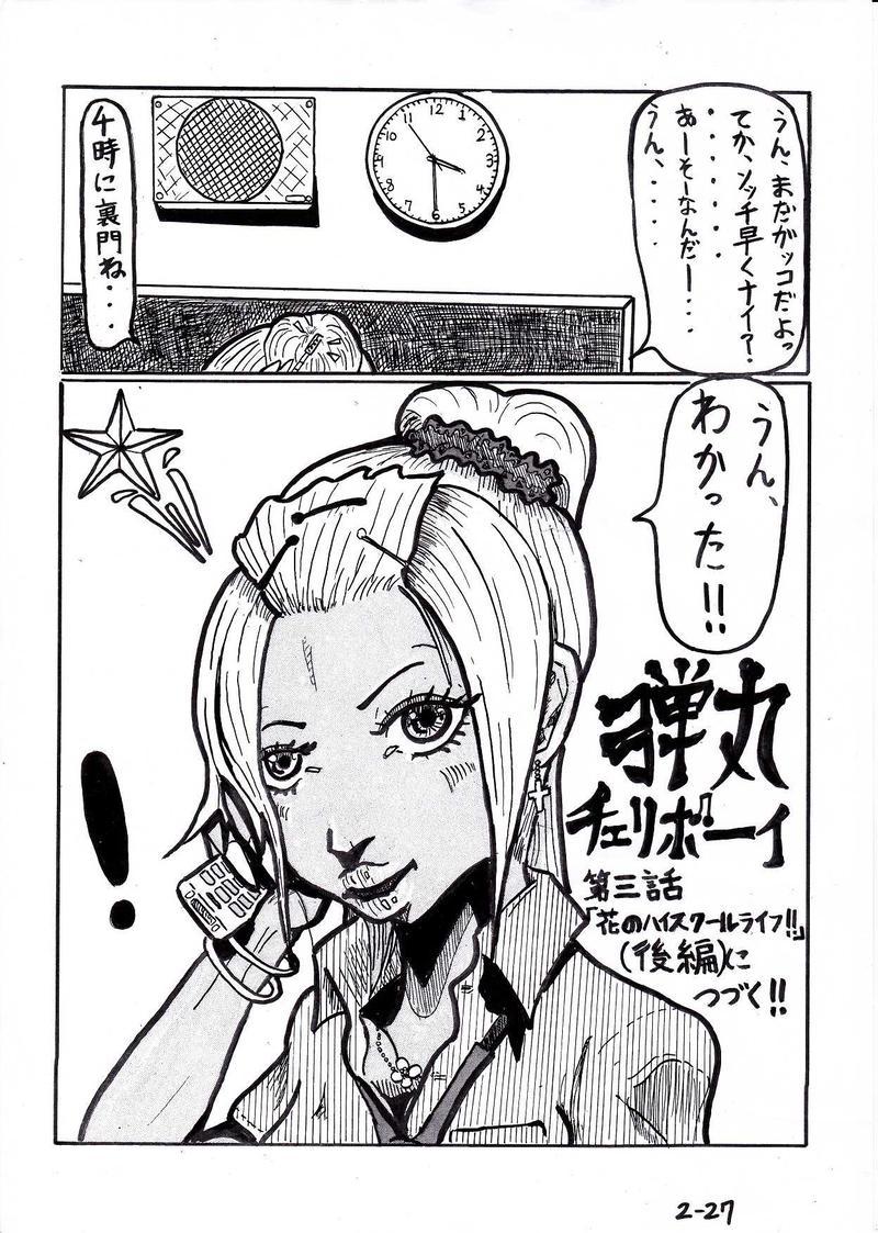 第2話 花のハイスクールライフ!! 全編 4