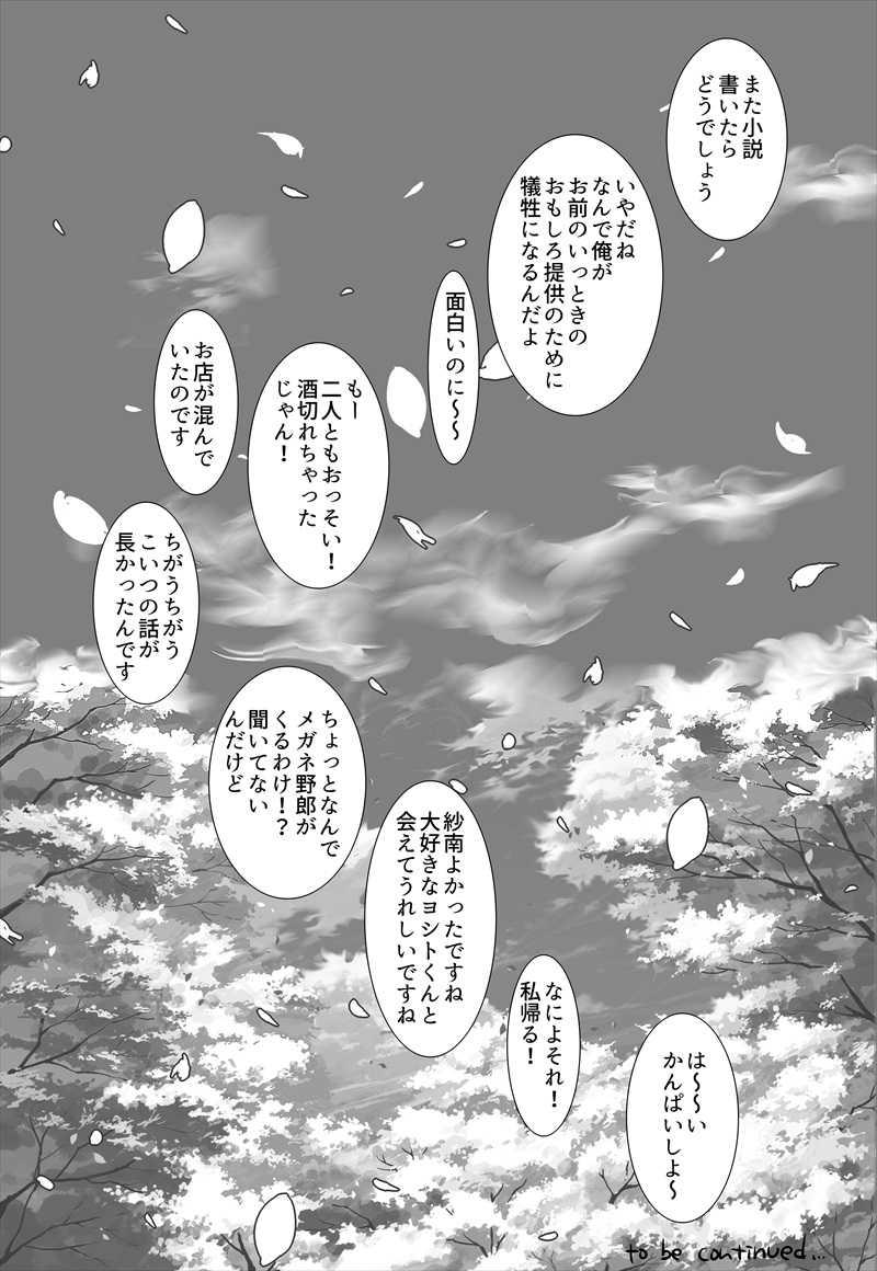僕とトモダチの果てしない話~桜の木の下で~
