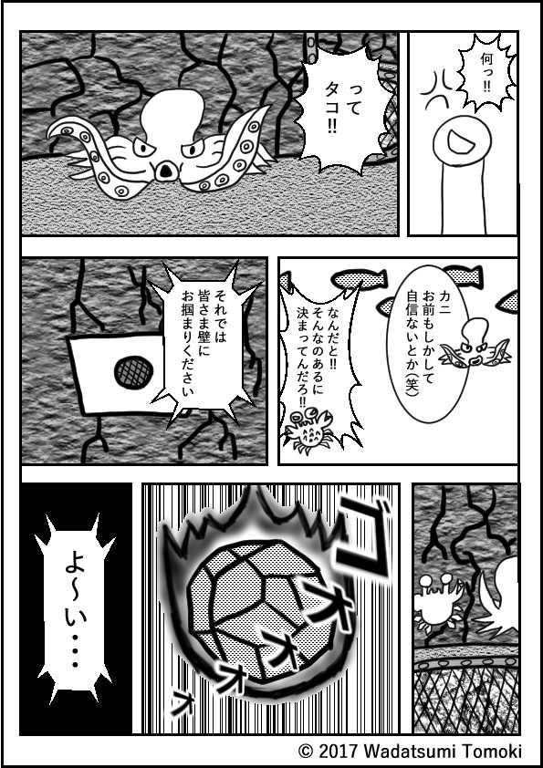エピソード7 カニ脱落!?