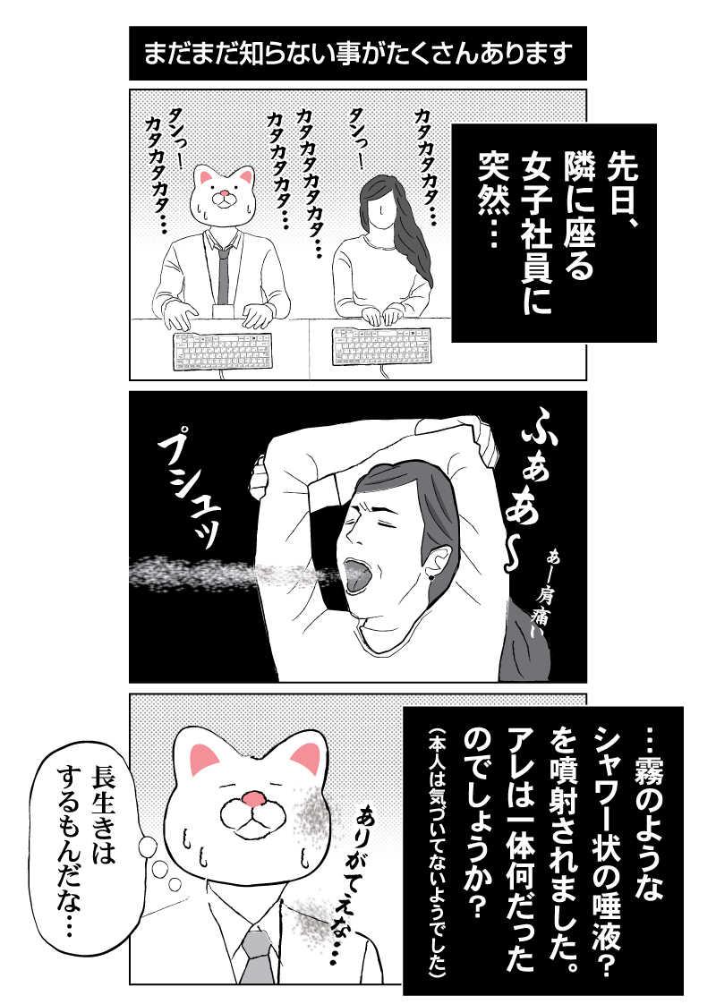 会社員 玖島川の日常 63