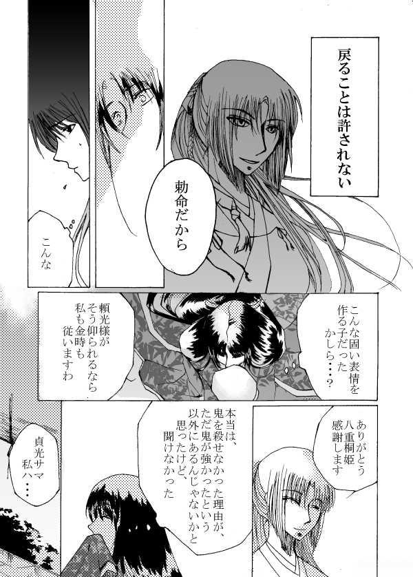 玉の緒・大江山編 2話目