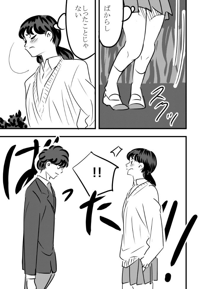 第16話(最終話)