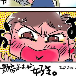 近況マンガ「君の名は...」 / 2020-01