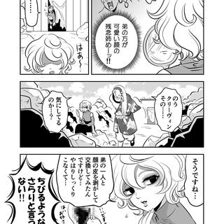 ヤサグレ魔女と第1王子と吸血鬼 オマケ漫画③