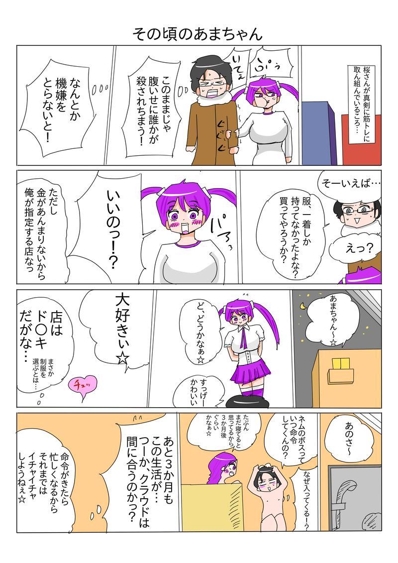 第16断⑤