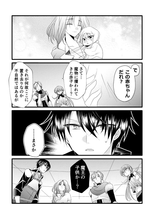 1.魔王不在
