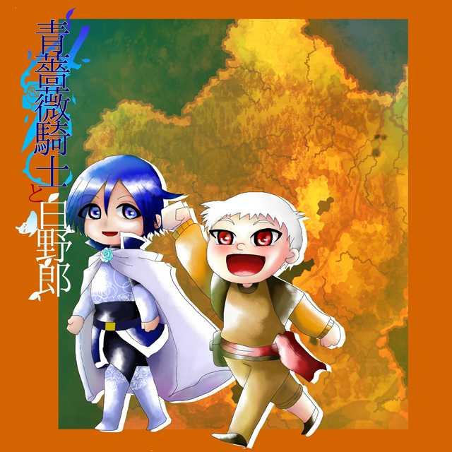 青薔薇騎士と白野郎