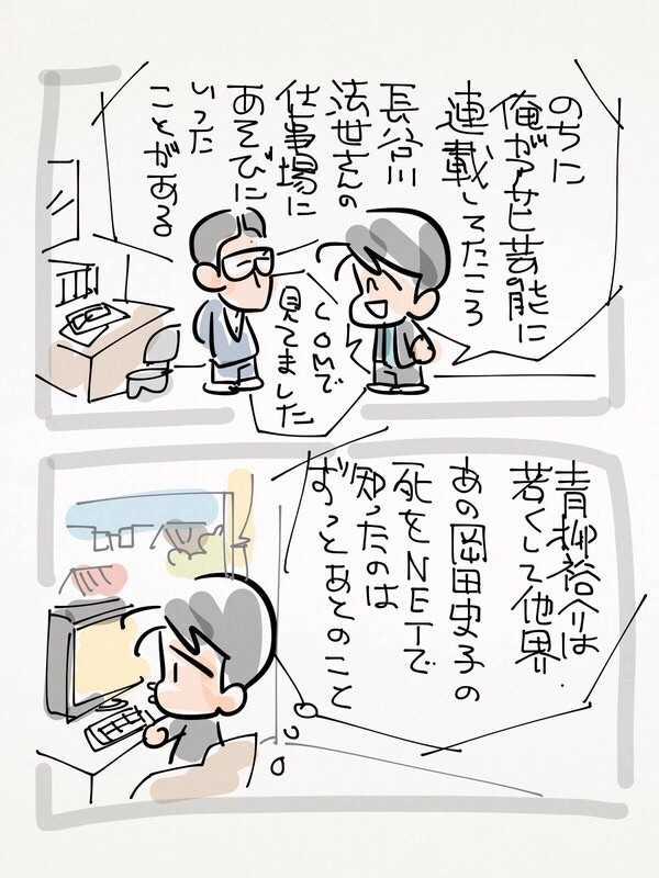 宮谷一彦、岡田史子、青柳祐介、長谷川法世、真崎守を見た。