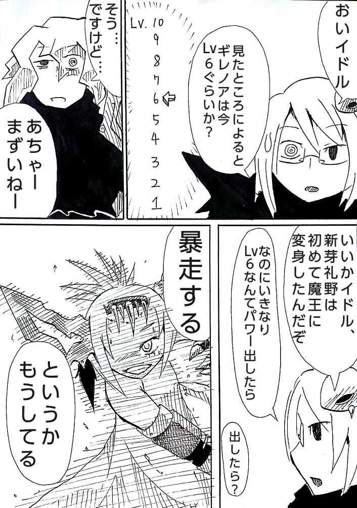 第15話 魔王VS魔王