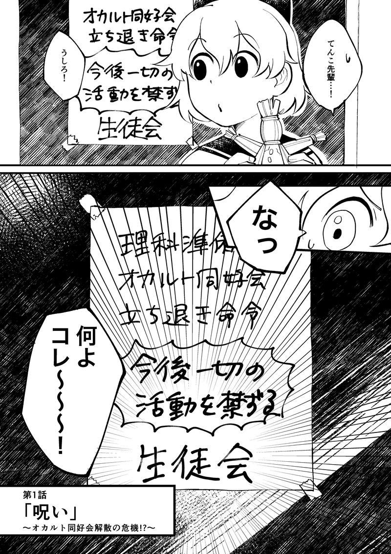 「呪い」~オカルト同好会解散の危機!?~(第1話)①