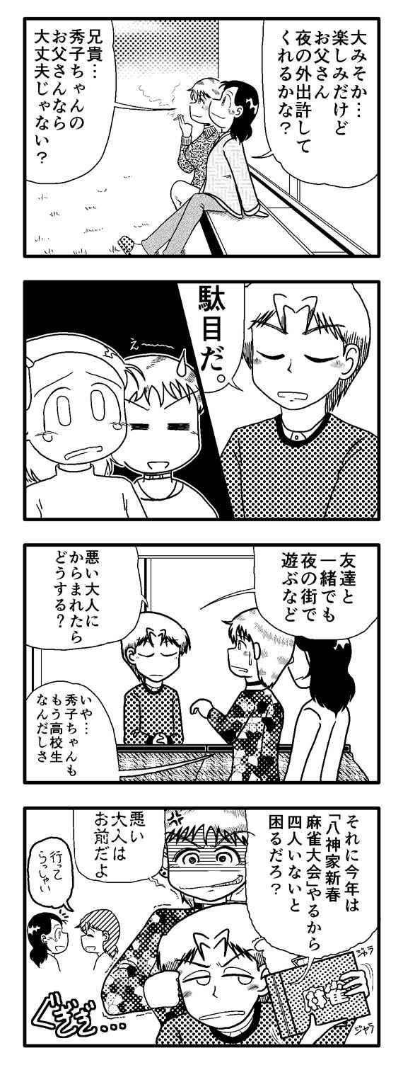 漫画「ひでこさんと大みそか(3)」(2016年12/14)
