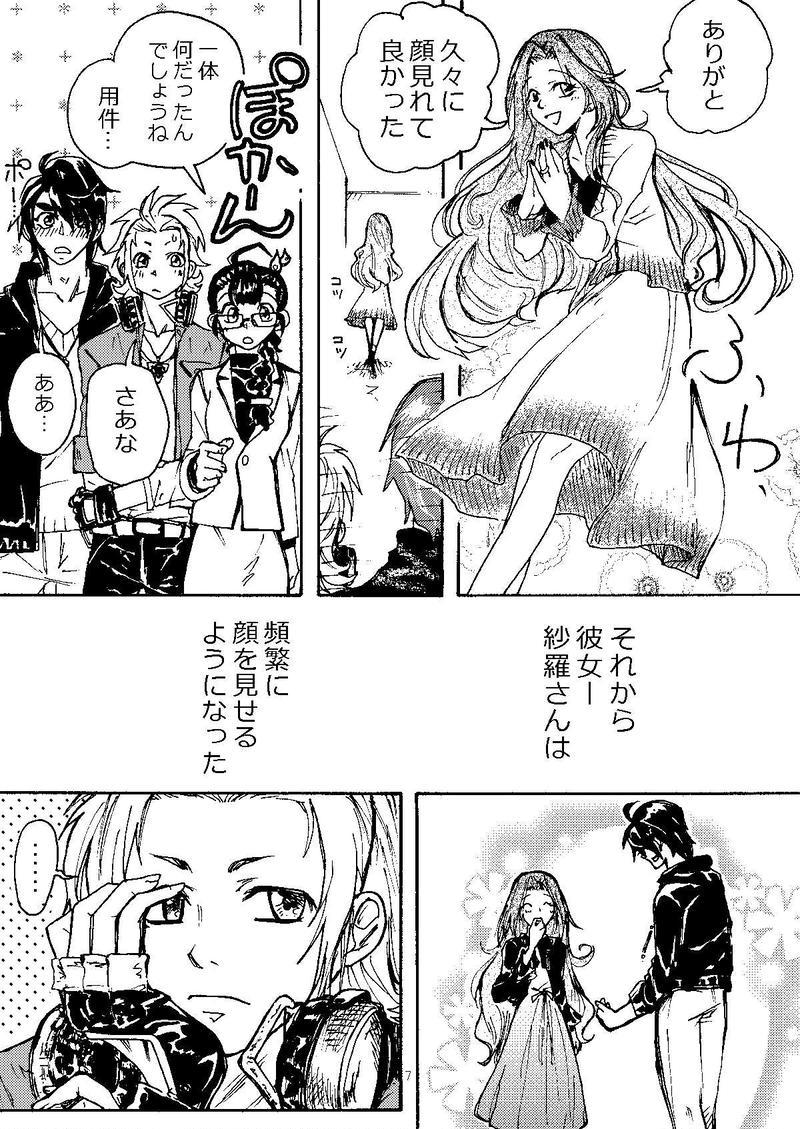 ともひび!~カラメル~第1話