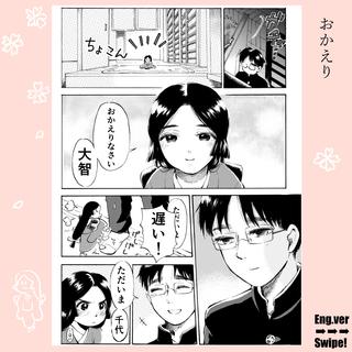 番外編①(1ページ×3本)